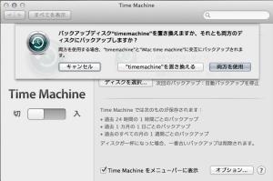 20131205_timemachine-switch