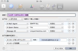 Mac Mail filter setting