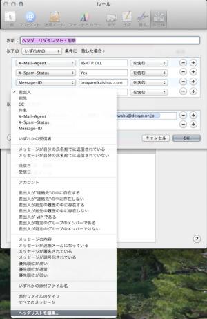 Mac Mail setting 1