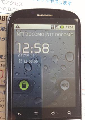 NTT DOCOMO がやたら主張する。が、上部のステータスバーには表示しないようだ。