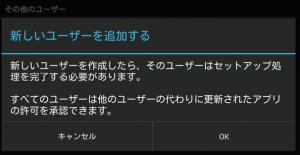 Android のアカウント追加設定