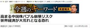 5月25日に書かれた記事。信州大学真壁氏。