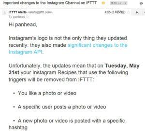 IFTTTよりのメール