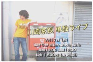 kawasaki-live