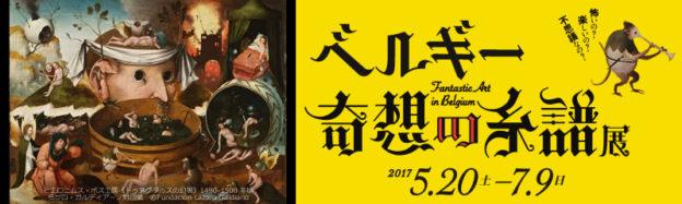 兵庫県立美術館 ベルギー奇想の系譜展