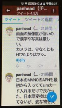 Jelly-twitter-text