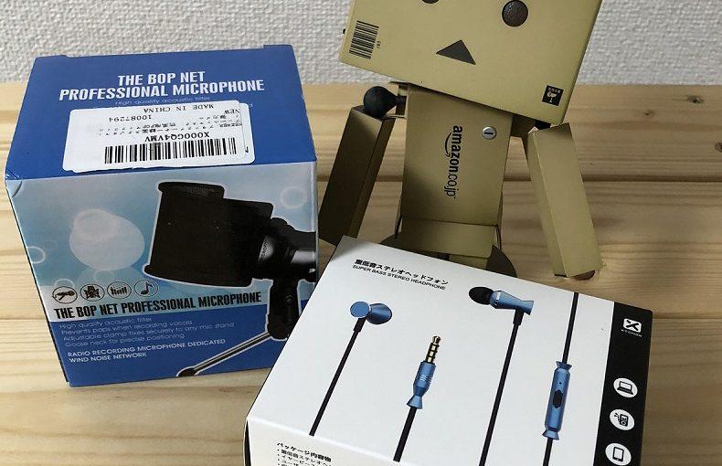 届いたもの:有線ヘッドフォン、マイクシールド