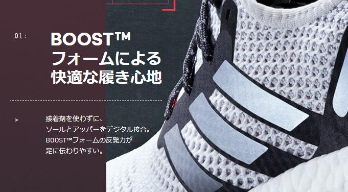 019_シューズ大試し履き会、Adidas SPEEDFACTORY