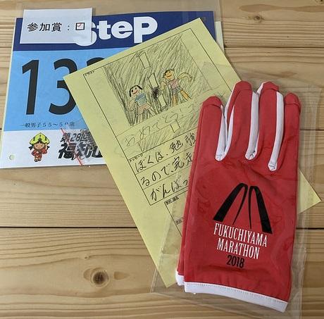 福知山マラソン記念品
