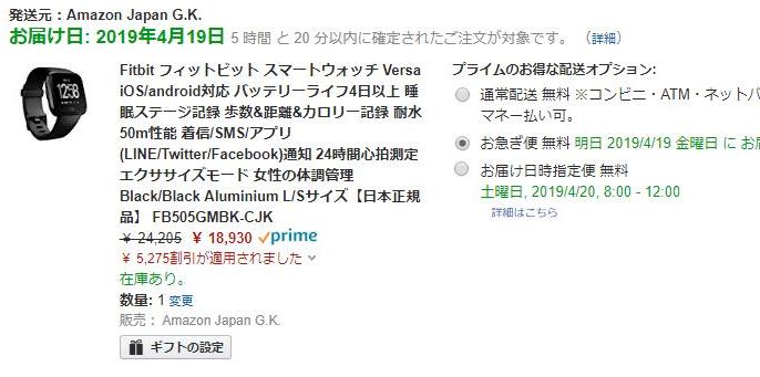 Runcas180 Fitbit Versa がなんと、18,930円!