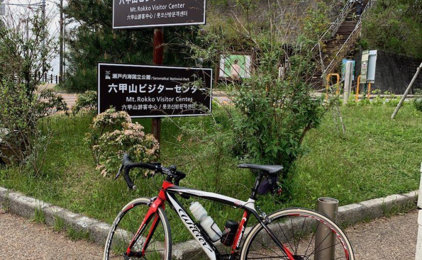 トレーニングログ 2019/05/03 裏六甲ライド