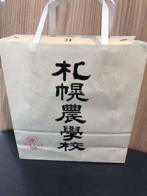 お土産は札幌農学校