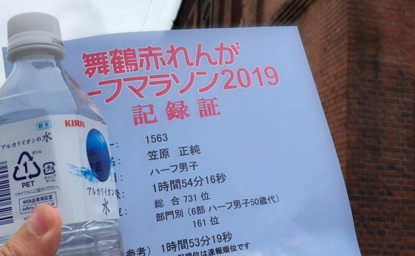 Runcas180 2019/10/14 舞鶴赤れんがハーフマラソン2019