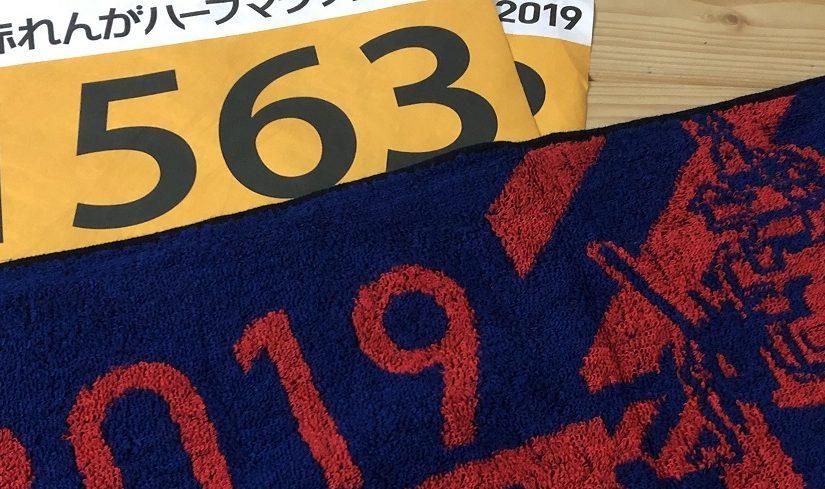Runcas180 #093 舞鶴赤れんがハーフマラソン2019 反省