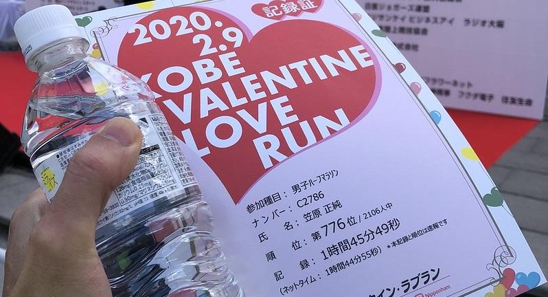Runcas180 2020/02/09 神戸バレンタインラブラン2020 21.1km