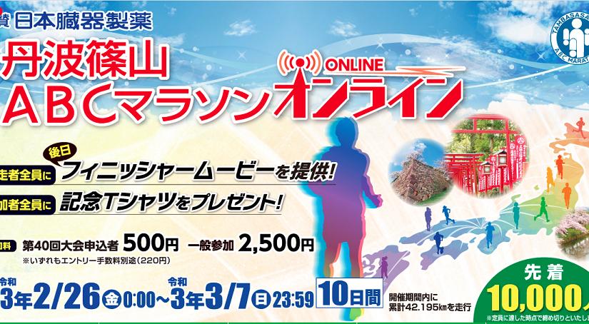 579_2021/03/04 丹波篠山オンライン05回目 10.0km