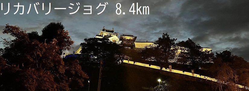 748_2021/09/19 リカバリ・ジョグ 8.4km